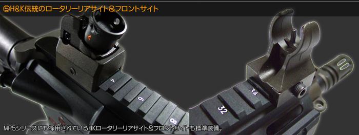 H&K伝統のロータリーリアサイト&フロントサイト MP5シリーズにも採用されているHKロータリーリアサイト&フロントサイトも標準装備。