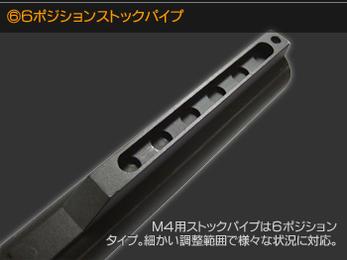 6ポジションストックパイプ M4用ストックパイプは6ポジションタイプ。細かい調整範囲で様々な状況に対応。