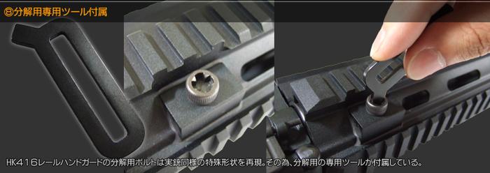 分解用専用ツール付属 HK416レールハンドガードの分解用ボルトは実銃同様の特殊形状を再現。その為、分解用の専用ツールが付属している。