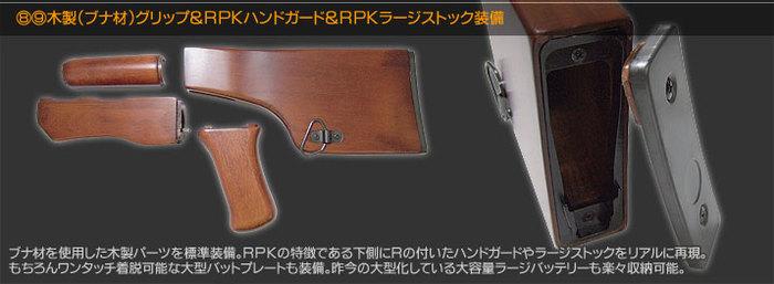 木製(ブナ材)グリップ&RPKハンドガード&RPKラージストック装備 ブナ材を使用した木製パーツを標準装備。RPKの特徴である下側にRの付いたハンドガードやラージストックをリアルに再現。もちろんワンタッチ着脱可能な大型バットプレートも装備。昨今の大型化している大容量ラージバッテリーもラクラク収納可能。
