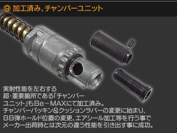 加工済み、チャンバーユニット 実射性能を左右する超・重要箇所である「チャンバーユニット」もBe-MAXにて加工済み。チャンバーパッキン&クッションラバーの変更に始まり、BB弾ホールド位置の変更、エアシール加工等を行う事でメーカー出荷時とは次元の違う性能を引き出す事に成功。
