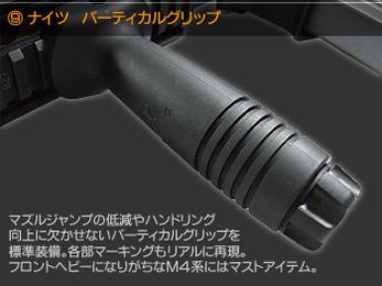 ナイツ バーティカルグリップ マズルジャンプの低減やハンドリング向上に欠かせないバーティカルグリップを標準装備。各部マーキングもリアルに再現。フロントヘビーになりがちなM4系にはマストアイテム。