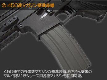 450連マガジン標準装備 450連発の多弾数マガジンが標準装備。もちろん従来のマルイ製M16シリーズ用各種マガジンも使用可能。