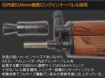 内径6.04mm精密ロングインナーバレル採用 全長の短いカービンサイズでありながらAKS-74Uハイダー内までインナーバレルを延長することで288mm(通常サイズは244mm)という十分なバレ長を確保。シリンダー容積のリセッティングとの相乗効果でフルサイズ電動ガン並みの実写性能に仕上がっている。