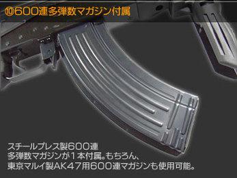 600連多弾数マガジン付属 スチールプレス製600連多弾数マガジンが1本付属。もちろん、東京マルイ製AK47用600連マガジンも使用可能。