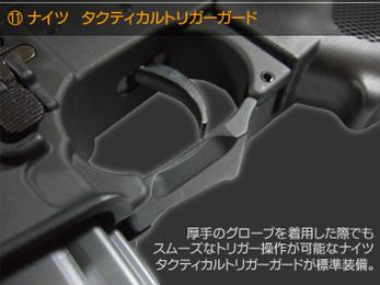 ナイツ タクティカルトリガーガード 厚手のグローブを着用した際でもスムーズなトリガー操作が可能なナイツタクティカルトリガーガードが標準装備。
