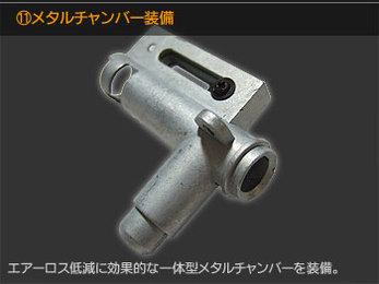 メタルチャンバー装備 エアーロス低減に効果的な一体型メタルチャンバーを装備。