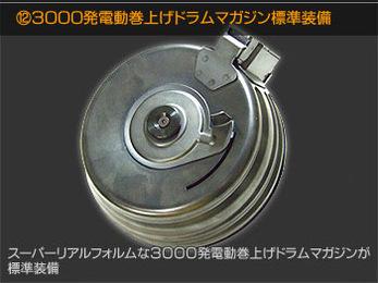 3000発電動巻き上げドラムマガジン標準装備 スーパーリアルフォルムな3000発電動巻き上げドラムマガジンが標準装備