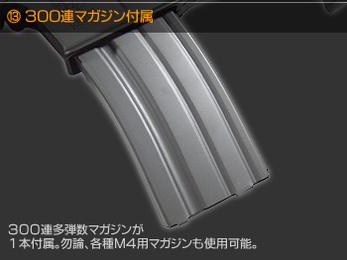 300連マガジン付属 300連多弾数マガジンが1本付属。勿論、各種M4用マガジンも使用可能。