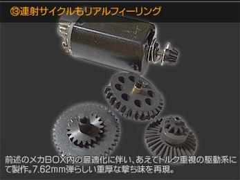 連射サイクルもリアルフィーリング 前述のメカBOX内の最適化に伴い、あえてトルク重視の駆動系にて製作。7.62mm弾らしい重厚な撃ち味を再現。