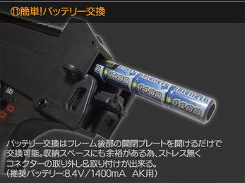 簡単!バッテリー交換 バッテリー交換はフレーム後部の開閉プレートを開けるだけで交換可能。収納スペースにも余裕がある為、ストレス無くコネクターの取り外し&取り付けができる。(推奨バッテリー:8.4V/1400mAh AK用)