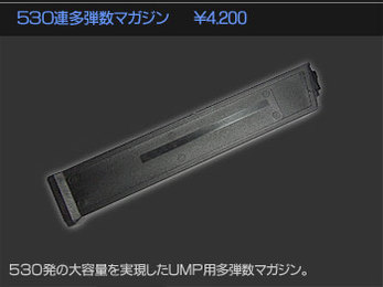 530連多弾数マガジン 530発の大容量を実現したUMP用多弾数マガジン。