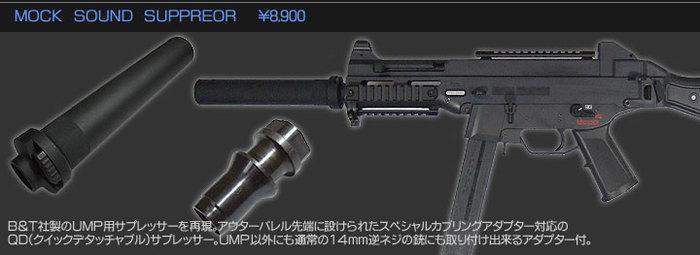 MOCK SOUND SUPPRESSOR  \8,900 B&T社製のUMP用サプレッサーを再現。アウターバレル先端に設けられたスペシャルカプリングアダプター対応のQD(クイックデタッチャブル)サプレッサー。UMP以外にも通常の14mm逆ネジの銃にも取り付けできるアダプター付。