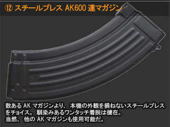 スチールプレス AK600連マガジン 数あるAkマガジンより、本機の外観を損ねないスチールプレスをチョイス。馴染みあるワンタッチ着脱は健在。当然、他のAkマガジンも使用可能だ。