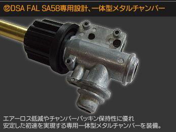 DSA FAL SA58専用設計、一体型メタルチャンバー エアーロス低減やチャンバーパッキン保持性に優れ安定した初速を実現する専用一体型メタルチャンバーを装備。
