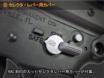 セレクタ・レバー用カバー KAC刻印の入ったセレクタレバー用カバーが付属。