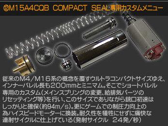 M15A4CQB COMPACT SEAL専用カスタムメニュー 従来のM4/M16系の概念を覆すウルトラコンパクトサイズゆえ、インナーバレル長も200mmとミニマム。そこでショートバレル専用のカスタム(メインスプリングの変更、吸排気パーツのリセッティング等)を行い、このサイズでありながら銃口初速はしっかりと確保(約94m/s)。更にゲームでの制圧力向上の為ハイスピードモーターに換装。耐久性を犠牲にせずに痛快な連射サイクルに仕上げている(発射サイクル 24発/秒)