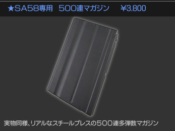 SA58専用 500連マガジン \3,800 実物同様、リアルなスチールプレスの500連多弾数マガジン