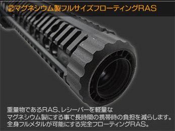 マグネシウム製フルサイズフローティングRAS 重量物であるRAS、レシーバーを軽量なマグネシウム製にする事で長時間の携帯時の負担を減らします。全身フルメタルが可能にする完全フローティングRAS。