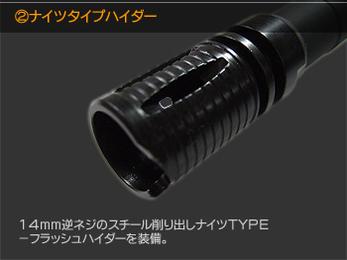 ナイツタイプハイダー 14mm逆ネジのスチール削り出しナイツTYPEフラッシュハイダーを装備。