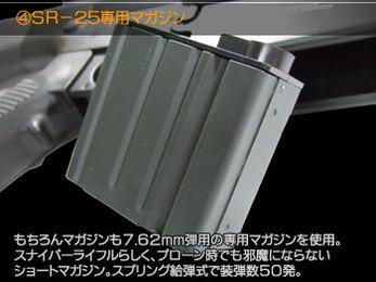 SR-25専用マガジン もちろんマガジンも7.62mm弾用の専用マガジンを使用。スナイパーライフルらしく、プローン時でも邪魔にならないショートマガジン。スプリング給弾式で装弾数50発。