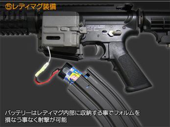 レディマグ装備 バッテリーはレディマグ内部に収納することでフォルムを損なうことなく射撃が可能