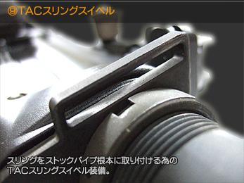 TACスリングスイベル スリングをストックパイプ根本に取り付けるためのTACスリングスイベル装備。