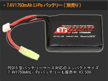7.4V1750mAh Li-Poバッテリー PEQ15型バッテリーケース対応のコンパクトサイズ7.4V1750mAh Li-Poバッテリーも販売中。