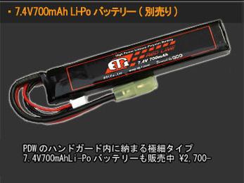 7.4V700mAh Li-Poバッテリー PDWのハンドガード内に収まる極細タイプ7.4V700mAh Li-Poバッテリーも販売中。