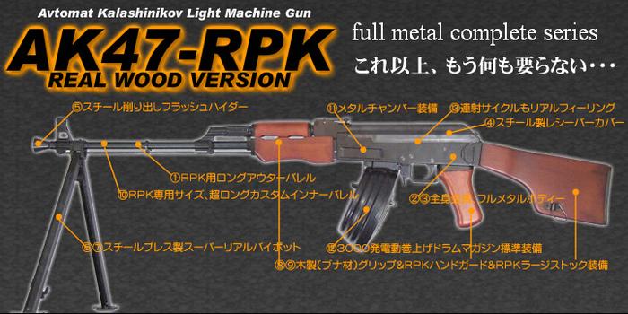 AK47-RPK