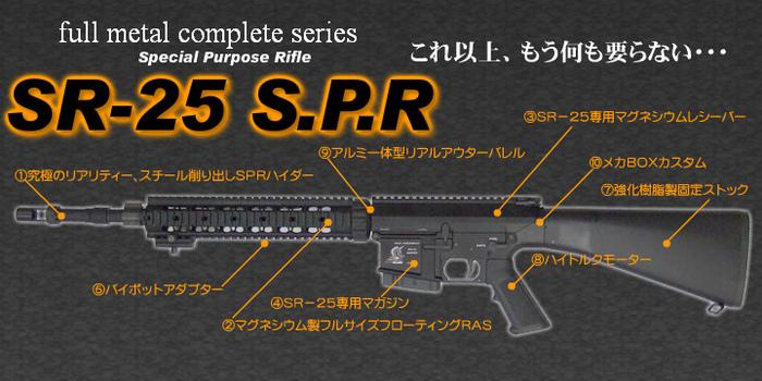 SR25 S.P.R