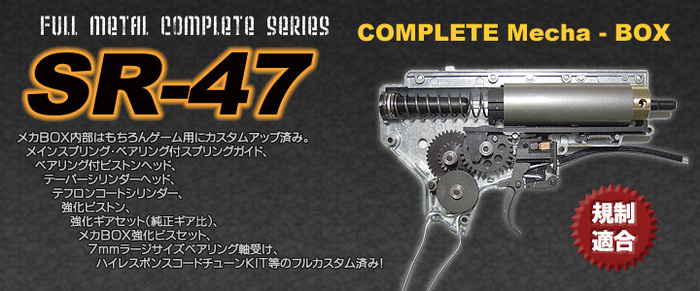 SR-47