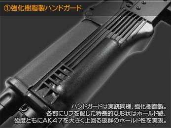 強化樹脂製ハンドガード ハンドガードは実銃同様、強化樹脂製。各部にリブを配した特長的な形状はホールド感、強度ともにAK47を大きく上回る抜群のホールド性を実現。