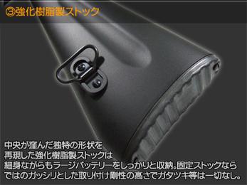 強化樹脂製ストック 中央が窪んだ独特の形状を再現した強化樹脂製ストックは細身ながらもラージバッテリーをしっかりと収納。固定ストックならではのガッシリとした取り付け剛性の高さでガタツキ等は一切なし。
