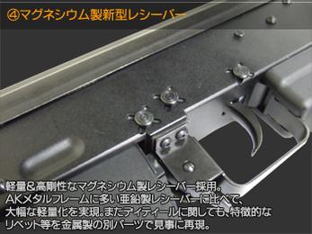 マグネシウム製新型レシーバー 軽量&高剛性なマグネシウム製レシーバー採用。AKメタルフレームに多い亜鉛製レシーバーに比べて、大幅な軽量化を実現。またディティールに関しても、特徴的なリベット等を金属製の別パーツで見事に再現。