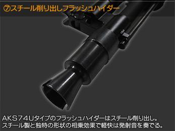 スチール削り出しフラッシュハイダー AKS74Uタイプのフラッシュハイダーはスチール削り出し。スチール製と独特の形状の相乗効果で軽快な発射音を奏でる。
