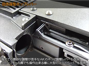 改良型ホップアップレバー 指先での微妙な調整が苦手なAKのホップ調整レバーも改良。グローブをした際でも操作できるように大型のスライドレバーを採用。