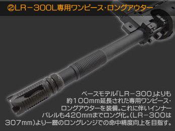 LR-300L専用ワンピース・ロングアウター ベースモデル「LR-300」よりも約100mm延長された専用ワンピース・ロングアウターを装備。これに伴いインナーバレルも420mmまでロング化。(LR-300は307mm)より一層のロングレンジでの命中精度向上を目指す。