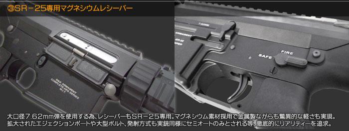 SR-25専用マグネシウムレシーバー 大口径7.62mm弾を使用する為、レシーバーもSR-25専用。マグネシウム素材採用で金属製ながらも驚異的な軽さも実現。拡大されたエジェクションポートや大型ボルト、発射方式も実銃同様にセミオートのみとされる等、徹底的にリアリティを追求。