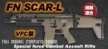 FN SCAR-L (VFC Ver.)