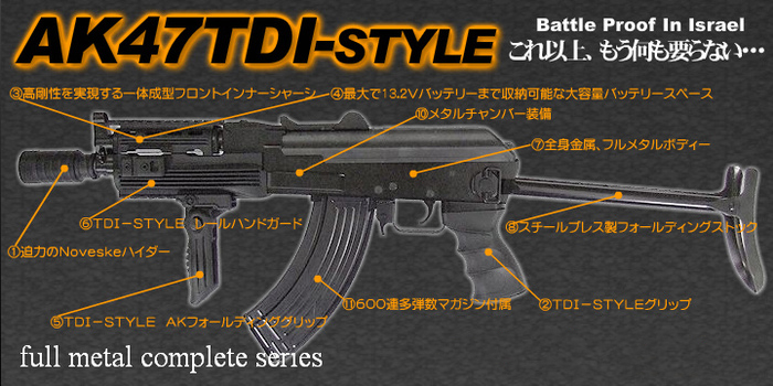 AK47TDI-STYLE