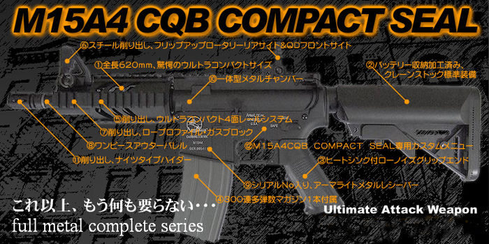 M15A4 CQB compact seal