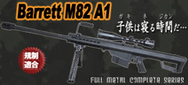 Barrett M82 A1