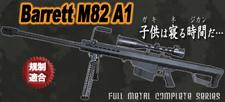 Barrett M82 A1エアガン