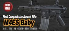 M4ES Babyエアガン