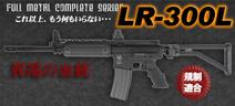 LR-300L