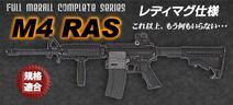 M4 RAS