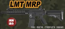 LMT MRPエアガン