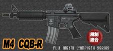 M4 CQB-R VFC Ver. エアガン