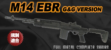 M14 EBR G&G Versionエアガン